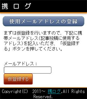 メールアドレス入力画面のイメージ画像