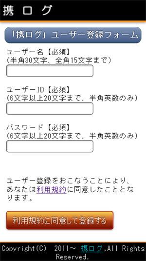 本登録画面のイメージ画像