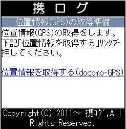 携帯版位置情報取得準備画面のイメージ画像