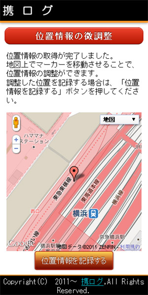 スマホ版位置情報取得完了画面のイメージ画像