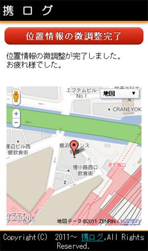 スマホ版位置情報微調整画面のイメージ画像