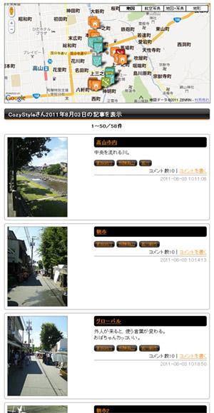 ユーザー日別一覧表示画面のイメージ画像