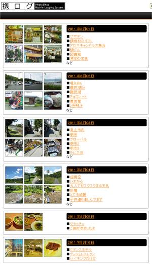 ユーザー月別一覧表示画面のイメージ画像