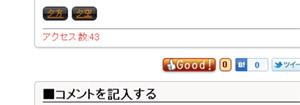Good!ボタンの設置イメージ画像