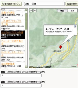 新規投稿の位置情報イメージ画像