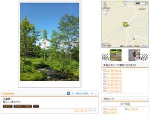 携ログの、Twitterへの写真投稿サービスイメージ画像1